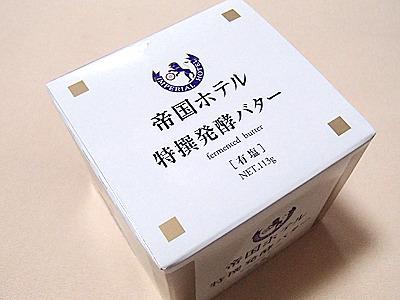 帝国ホテルの特選発酵バター。113g864円で購入。