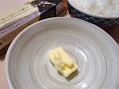 売り場にあった高級バターの中では安い方でしたが、それでも普通の物の倍ぐらいする。