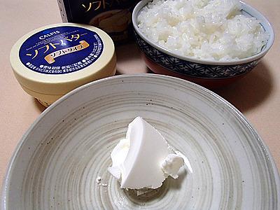編集部の古賀さんはかつてこのバターでねこまんまをやっています。
