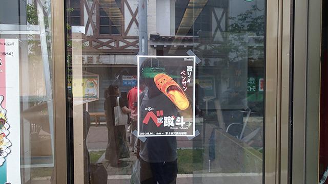 町のいたるところにポスターが貼られている。