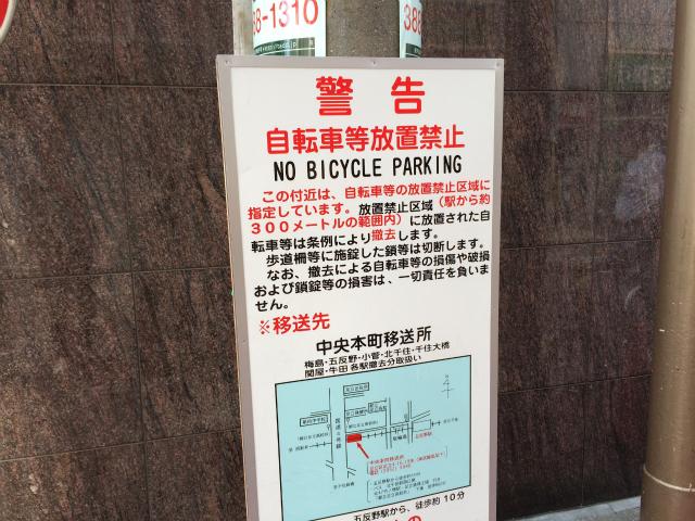 普段あんまり気に留めない放置自転車禁止の警告看板