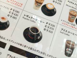 コーヒーの味わいについては一切言及しませんでしたが、そのあたりはこちらの記事をどうぞ!