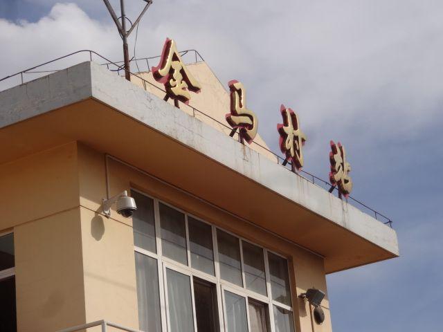 駅のホームに入って「金馬村」駅の標識にはじめて出会う