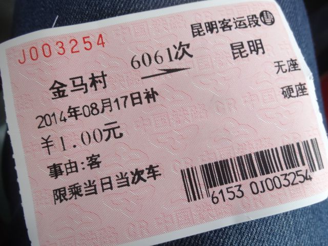 硬い席の指定席に空いていれば着席できる切符を購入。値段は1元(17円)!