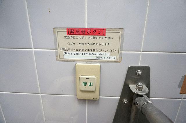 ついに「緊急時以外は絶対に手を触れないで」と直接的なメッセージが登場