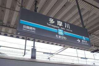東急東横線・多摩川駅に降り立つ