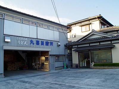 取材に協力していただいた丸喜製麺所。直売所やネット通販もやってるよ。