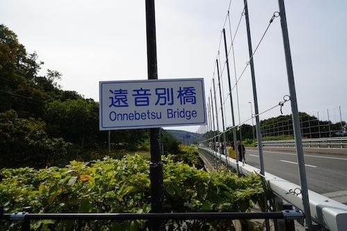 遠音別橋。この下の川をサケが遡上してゆく。
