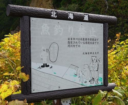 熊も河童も釣り禁止。