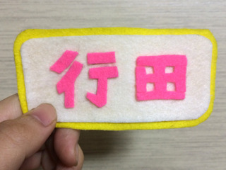 これ、微妙に間違えたわ。熊谷のほうが使えた!