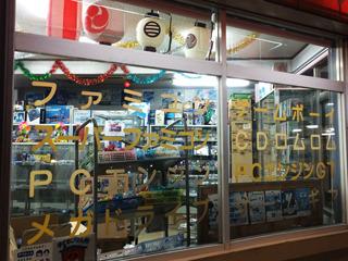 行田では、ゲームに疎いわたしですら「古!」と二度見してしまうようなお店が