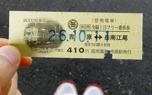 1日フリー乗車券を買いました(結果、3往復した)。