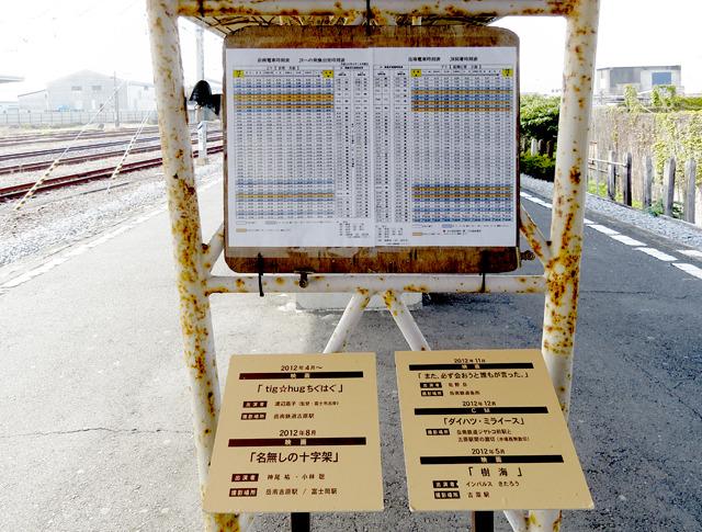 時刻表を見るとおおむね1時間に2本のペース。下には岳南鉄道がロケ地になったドラマや映画の情報が。明日にでもここに「デイリーポータルZ」が載るわけです。