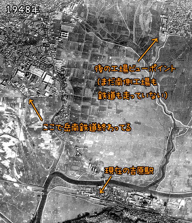 ちょっと引いた範囲の1948年の様子(国土地理院「地図・空中写真閲覧サービス」より・コース番号・M795/写真番号・43/撮影年月日・1948/01/06(昭23)に加筆)