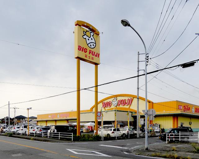 道中一番気になったのはこの「BIG FUJI」というスーパーの看板