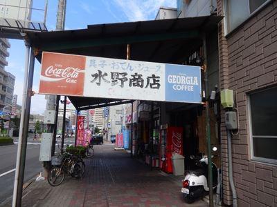 水野商店。