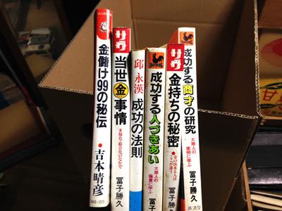 この手の本が段ボール何十箱とある。