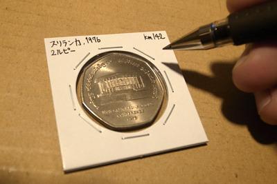 あとは余白に、コインの収集データを調べて書き込む。