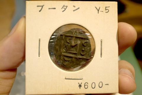 ブータン、1/2ルピー、1835年