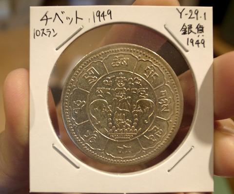 チベット、10スラン、1949年