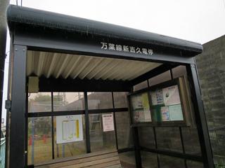 バス停にあるような駅舎というか囲い