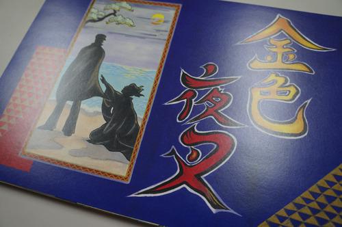 「愛染かつら」も「金色夜叉」もサワジロウさんという方が脚本を書いて絵も担当。紙芝居の世界に絵が尋常じゃなくフィットしてる