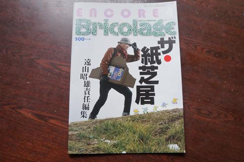 介護レク向け紙芝居出版のパイオニア、遠山昭雄さん。かっこよすぎる写真