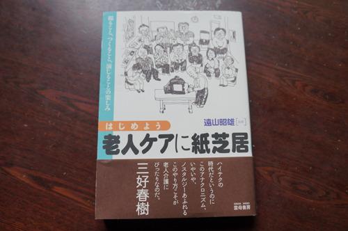 紙芝居の出版を前に、ケア向けの紙芝居についての本も出版している