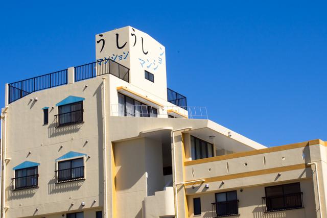 本編にはほとんど出てこない「うしマンション」。沖縄のアパート名は割と変わったものが多い。