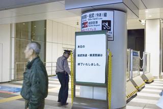 集合は深夜0:00過ぎ、東京駅。終電もなくなってしまったので、もう後戻りはできない