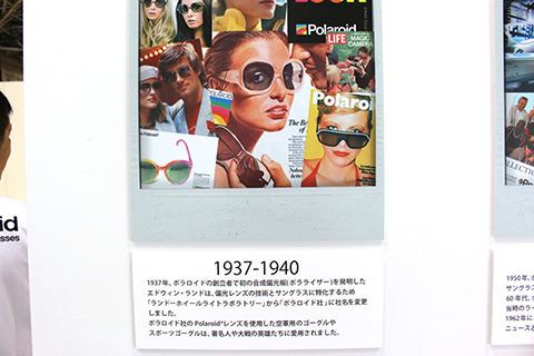 ポラロイドは最初はサングラスメーカーだった!