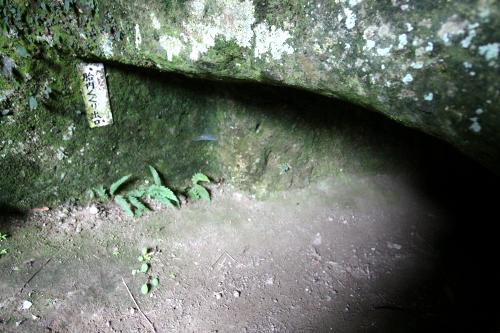 地獄道の胎内くぐりは極楽道に続いていた(中を覗き込んだら、コウモリが飛び出してきてドギモを抜いた)
