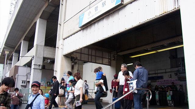 当日。最寄の駅、小菅駅に多くのひとが