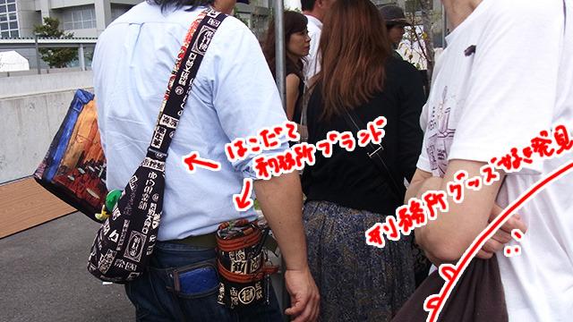 函館刑務所オリジナルの布製品には客が絶えない