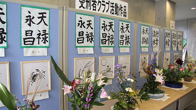 受刑者クラブ活動作品の展示。イニシャルで名前がふせてあるのが切ない(その割に表示が大きいような…)