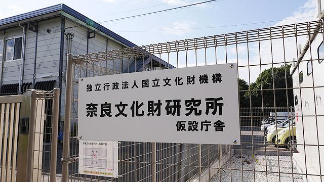 ということで、「奈良文化財研究所」にやってきました