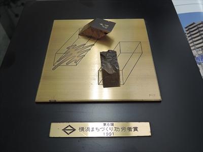「アクロス」を建てた時に送られた横浜まちづくり功労者賞