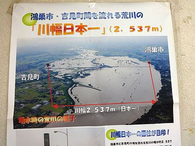 川幅日本一。