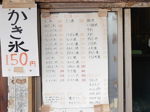 基本が100円。トッピングが20~50円。たこ焼き200円……この辺りの物価が低いのだろうか。