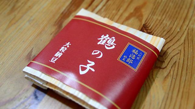 秋田で買ってきた「日本一高い」納豆。