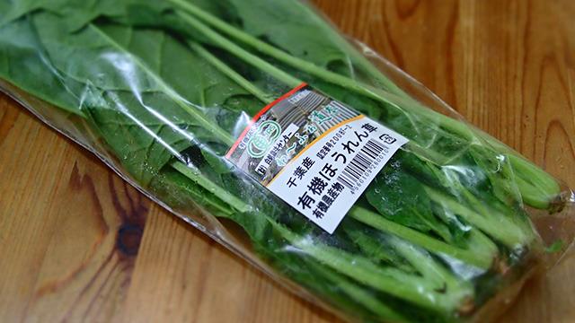 千葉県産有機ほうれん草。