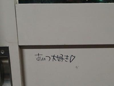 駅にファジーな落書きすんな!