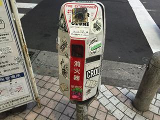 一方、新宿駅前の消火器。恵比寿に比べ、なんだかゴテゴテしている
