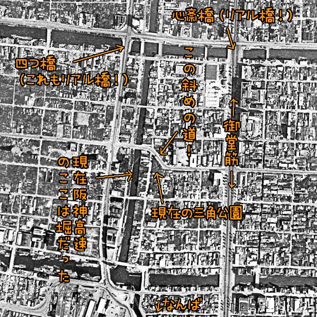 アメリカ村周辺の1948年のようす。まだ堀がある(「堀江」という地名はダテじゃない)。(国土地理院「地図・空中写真閲覧サービス」より・コース番号・M84-1/写真番号・95/撮影年月日・1948/08/31(昭23)に加筆)