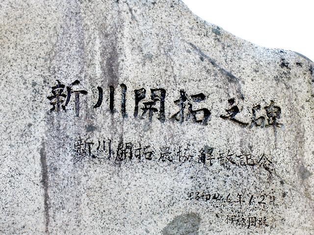 氾濫を防ぐために作られた新川、後に河口が空港になったいまはなき川の開拓を記念する碑。