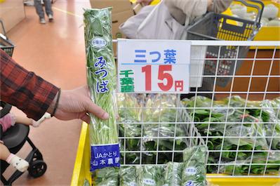 三つ葉は15円