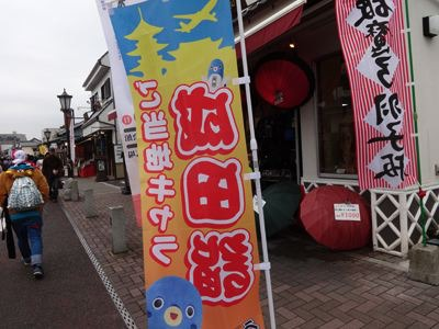 ご当地キャラ 成田詣というイベントなんだが、