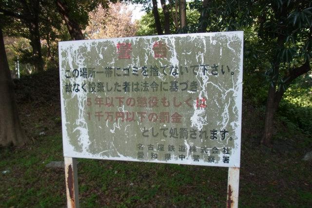 名古屋鉄道の敷地ということかな