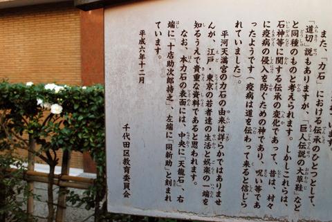 石の側面には誰かの名前と思しき文字が刻まれている。おそらくこの力石の持ち主だった力持ちなのだろう