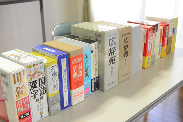 家にある国語辞典から適当にピックアップした